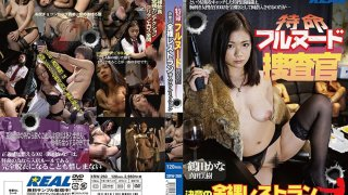 [XRW-260] A Special Mission Fully Nude Investigator A Double Mission To Infiltrate The Fully Nude Restaurant - R18