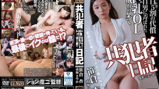 [JOHS-031] Journal Of A Partner In Crime The Price For Cutting Her Debts In Half See What Happens To A Big Tits Office Lady Who Dates A Loser - R18