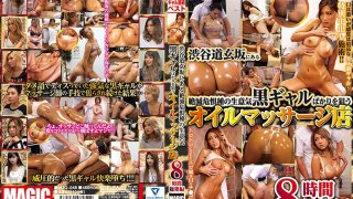 [MZQ-048] An Oil Massage Parlor Targeting Arrogant Gal Bitches In Dogenzaka In Shibuya 8 Hour Highlights - R18