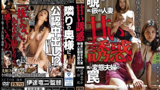 [DTRS-032] Sweet Temptation A Married Woman Hooked On Peeping My Neighbor Fell For The Perverted Couple's Trap - R18