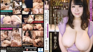 [GAS-405] We Were At A Fashionable Restaurant When She Started Spilling Her Breast Milk All Over The Place And Wrecked Our Date Emu Shiina - R18