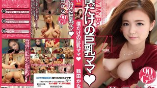 [WWW054] A Big-Titted MILF Just For Me Kana Tsuruta - R18