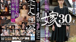 [HQIS-024] A Henry Tsukamoto Production A 30 Year Old Bride On The Second Anniversary Of Her Husband's Death, Her Body Hungers For Sex - R18