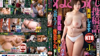 [NGOD-039] I'll Reenact Your Sex Trolling Posts With You - My Wife With Big Tits Got Fucked By Her Previous Student When He Got Out Of Jail, Shiori Tsukada - R18