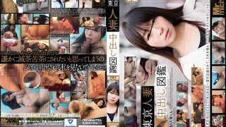 [MIST-151] Tokyo Married Woman Creampie Illustrated Guide - R18