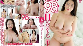 [VIRN-060] Beautiful Mature Woman, 98cm! Handle the Sexy Bust With Care. Natsuko Kayama - R18