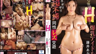 "[MMND-139] ""I Would Never Perform In An AV"" An H Cup Colossal Tits Idol To The Limits Of Ultra Impure Lesbian Sex Akari Fujii - R18"