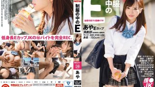 [JAN-020] Inside Her Uniform E Aya 20 - R18