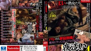 [NASS-611] If They Get Caught It'll Destroy The Family! Totally Naughty Night Visits! 4 - R18