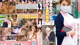 [BCPV-066] The Dentist Assistant Seen At The Convenience Store At Lunchtime. Big Tits F-Cup. Ms. Arisa. - R18