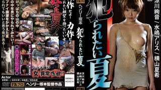 [HTMS-103] A Henry Tsukamoto Production The Summer Of Fucking 1) On The Mountains Of Scorched Earth 2) I Want The Dirty Old Man From Next Door To Fuck Me! 3) A Summer Of Dangerous Ambitions On This Night, I'd Like To Be Raped... - R18