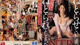 [JUY-158] I Was Letting My Wife Get Fucked And Now She Really Did Fuck Me Over A Regretful NTR Kanako Maeda - R18