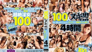 [DIPO-044] 100 Nuts Busted! Cock-Loving Girls' Forced Cum Wrangling 4 Hours vol. 5 - R18