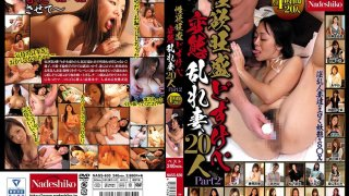 [NASS-630] 20 Perverted And Horny Lusty Wives Part 2 2 - R18