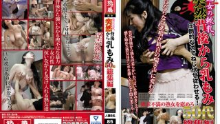 [JKNK-059] We Like Boob Rubbin A Mature Woman With Soft Titties From Behind 50 Somethings Highlights - R18
