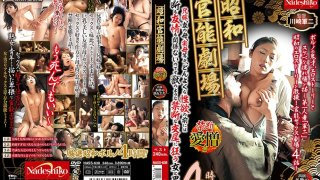 [NASS-638] Showa Erotic Theater Forbidden Love And Hate - R18