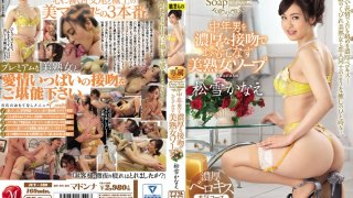 [JUY-180] A Beautiful Mature Woman Soapland Where Middle Aged Men Are Welcomed With Deep Kisses Kanae Matsuyuki - R18