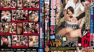 [KAR-874] A Video From The Kanto Region Gang-Bang Paradise Club In The Corner Of The Public Library Date Rape Videos Targeting Beautiful Girl And Busty Schoolgirl Babes - R18