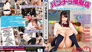 [ARM-615] A Perverted Attraction Show - You Can See Girls' Panties at this Fake Storefront 2 - R18