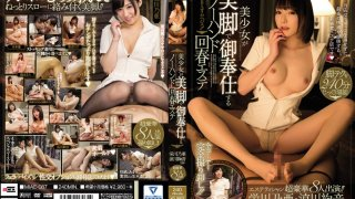 [MIAE-087] A Rejuvenating Massage Parlor Where Beautiful Girl Babes Provide No Hand Services With Just Their Beautiful Legs - R18