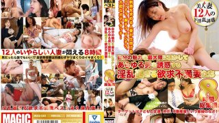 [MZQ-053] Horny Housewives Who Take The Fullest Advantage Of Their Lustful Allures And Lead Men To Temptation 8 Hour Highlights - R18
