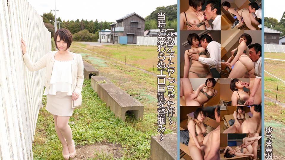 [4030-2020] Mihane Yuuki - HeyDouga