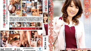 [RAF-07] Love Affair Betrayal - 60 Something Unfaithful Housewife - No Matter How Old You Are You Still Want To Fuck - Yukie Miyamae - R18