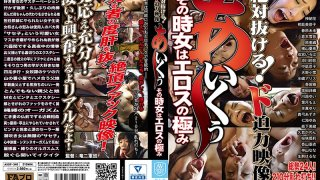 [AVOP-346] Guaranteed To Make You Cum! Thrilling Videos Ahh, I'm Cumming! And In That Moment, A Women Reaches The Pinnacle Of Eros Company Ecstasy - R18