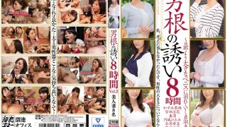 [MBYD-267] Cock Hungry 8 Hours vol. 2 - R18