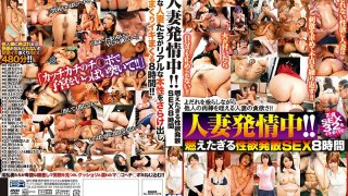 [CADV-635] A Horny Married Woman!! 8 Hours Of Burning Lust!! - R18
