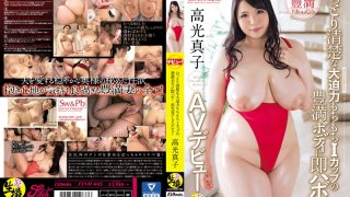 [FINH-045] A Doe-Eyed Neat And Clean Voluptuous I Cup Titty Lady Is Getting Instantly Busy! Mako Takamitsu Her AV Debut - R18