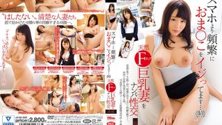 """[JKSR-302] """"I Like To Play With My Pussy More Often Than My Smartphone..."""" We Went Picking Up Girls And Found This A Natural Airhead F Cup Big Tits Housewife Mao - R18"""