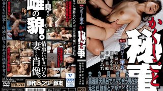 [HQIS-042] A Henry Tsukamoto Production A Secret With My Husband's Colleague... A Man And Woman Fuck In A Coed Outdoor Bath/Part-Time Sex With A Former Teacher/An Adultery Fuck Fest At A Secret Inn - R18