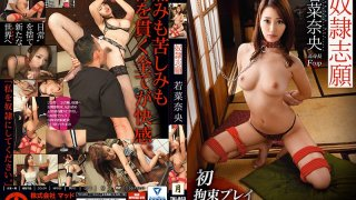 [TKI-063] Volunteering To Be A Sex Slave Her First Tied Up Hot Plays x Creampie Sex Nao Wakana - R18