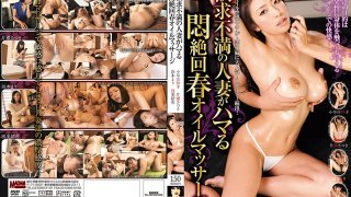 [MADM-065] An Orgasmic Rejuvenating Oil Massage That Gets Horny Married Woman Babes Hooked - R18