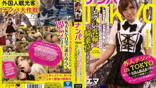 [HIKR-071] When Ema, a 23-year-old French-Algerian cowgirl came to the Otaku haven of Nakano for a Tokyo Cosplay pick-up event, she rode me hard and it was just too much! - R18