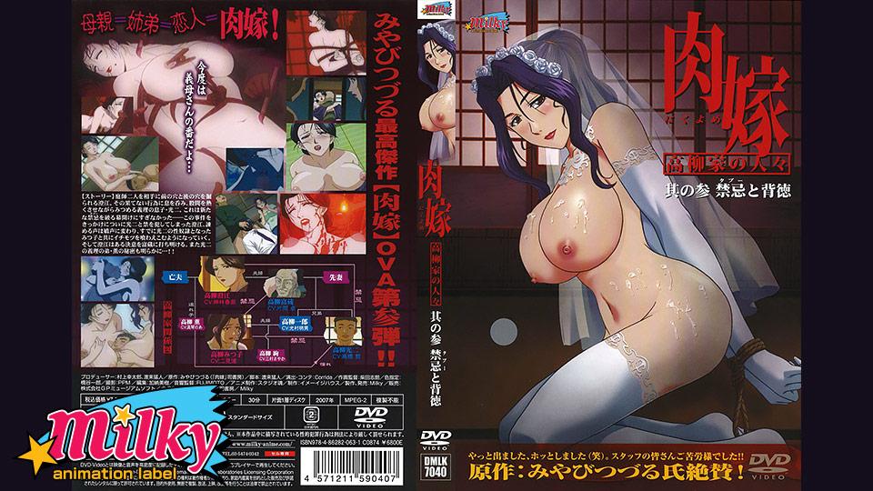 [4170-105] Anime - HeyDouga