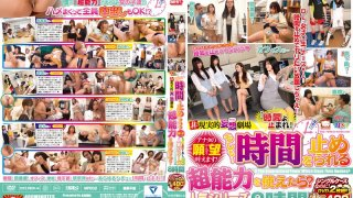 [KRBV-271] The Surreal Daydream Theater We'll Make Your Dreams Cum True! 'Make Time Stop!' What If... You Had The Power To Stop Time? Our Popular Series In Special Highlights 8 Hours - R18