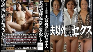 [HTMS-109] A Henry Tsukamoto Production Sex With Another Man - R18