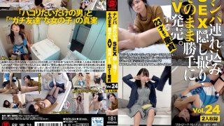 [SNTH-024] Picking Up Girls And Taking Them Home For Sex While We Secretly Film It All And Sold As An AV Without Permission A Cherry Boy Until The Age Of 23 vol. 24 - R18