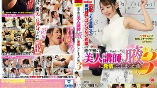 [FSET-742] I Got Hot And Horny For The Armpit Of My Beautiful Cram School Teacher 3 - R18