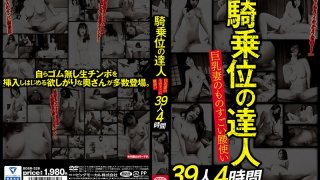 [BDSR-328] Stream Only Bonus - Cowgirl Master Big Tits Wives Amazing Hip Action 39 Girls 4 Hours - R18