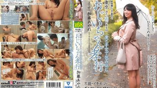[SDMU-769] (Restricted) R-68 A Man Truly Blossoms When He Turns 68 Tokyo On A Cold And Rainy Day, She Does Her Best To Envelop This Dirty Old Man With Love And Her Pussy Ayano Fuji - R18