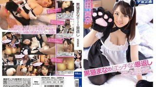 [MDTM-326] Mana The Black Cat Gives Back In A Sexy Way Mana Matsuda - R18