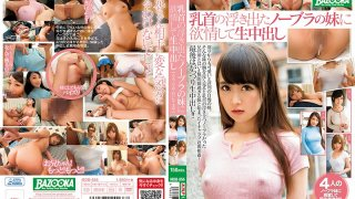 [MDB-856] Lusting for the Younger Sister Whose Nipples Emerged When Not Wearing A Bra - Creampie Raw Footage - R18