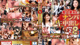[MZQ-061] Beautiful Married Women Only!! Picking Up Girls Creampie 8 Hours 2 - R18