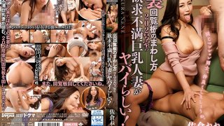 [DDK-172] How To Circulate A Secret Notice We Heard That The Horny Big Tits Married Woman In Room 202 Is Out Of Her Mind! Nene Sakura - R18