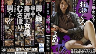 [HQIS-057] A Henry Tsukamoto Production A Mother (My Mom) / A Bride (My Old Lady) A Mother Impregnated With Her Son's Seed / A Mother Fucked By Her Son-In-Law / A Sex Offender Son Relieves His Lust / A Bride Who Fucks Her Husband And Father-In-Law - R18
