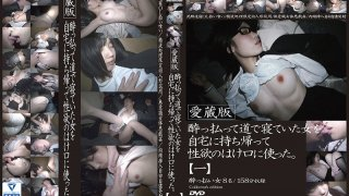 [C-2237] I Found This Drunk Girl Sleeping On The Street, So I Brought Her Home To Serve As My Own Personal Cum Bucket Collector's Edition [1] - R18