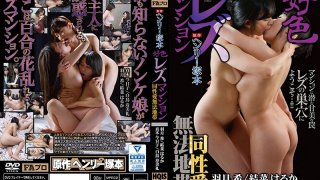 [HQIS-058] A Henry Tsukamoto Production Dirty Minded Lesbian Apartment Lovers Lawless Lesbian Lust Zone - R18